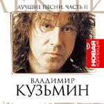 kuzmin-2