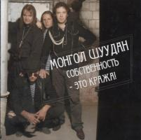 mongol-sobst