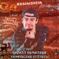 nemoliaev